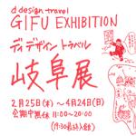岐阜県の観光をデザインの視点からみる