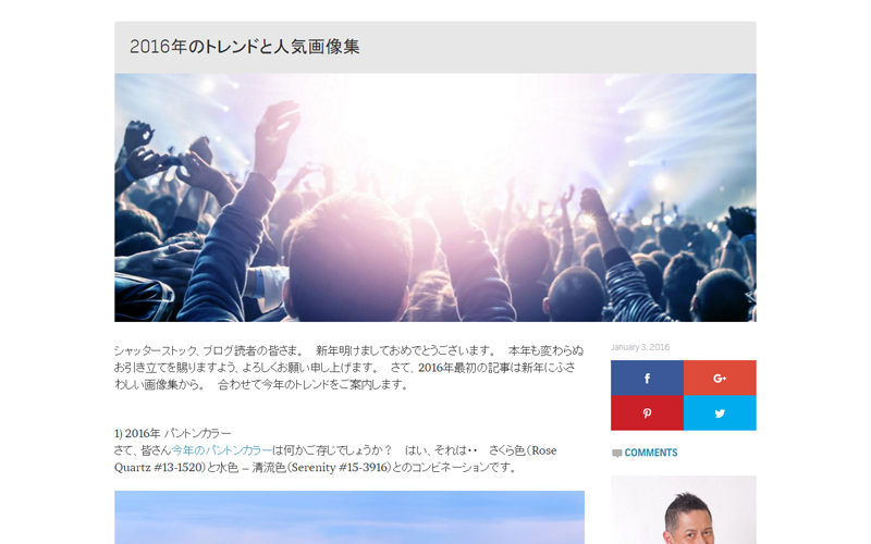 Shutter Stock ブログ