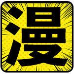 マンガファン必見。京都国際マンガミュージアムで一日中漫画を読みふける!
